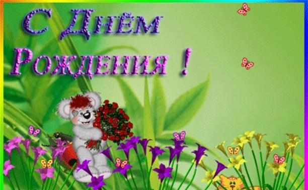 С Днём Рождения, Татьяна Куприянова!