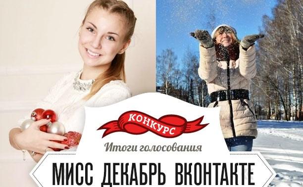 Мы выбрали Мисс Декабрь Вконтакте