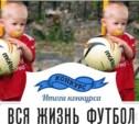 Вся жизнь футбол: Поздравляем победителей!