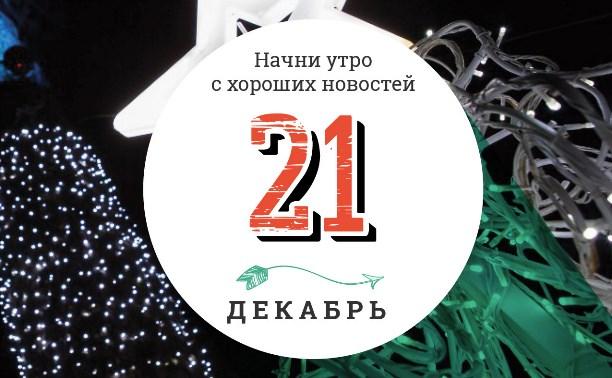 """21 декабря: Воронежский """"Ван Дамм"""" и самые популярные котики России"""