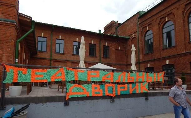 Театральный дворик 2015 .
