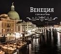Венеция под покровом ночи