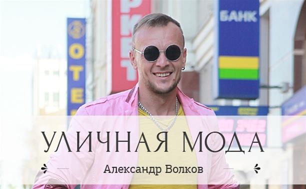 Александр Волков, ведущий
