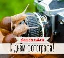 С днём фотографа ;)