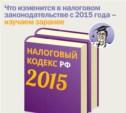 Что изменится в налоговом законодательстве с 2015 года – изучаем заранее