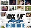 Поздравляем победительниц «Мисс Март ВКонтакте»!