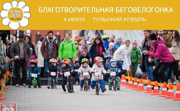 """Приходите на Беговелогонку """"Белый цветок"""" в Тульский Кремль"""