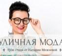Урок стиля от Наталии Межневой