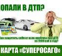 Как защитить себя при ДТП за 1500 рублей в год?