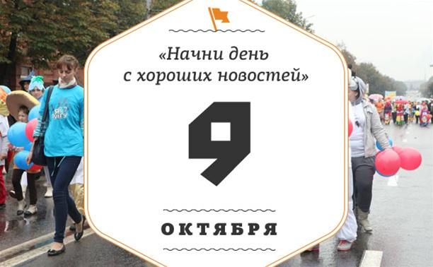 9 октября: Кошкин дом