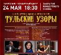 """Приглашаем на Закрытие концертного сезона ОРНИ """"Тульские узоры""""!"""
