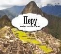 По загадочной земле инков. Перу