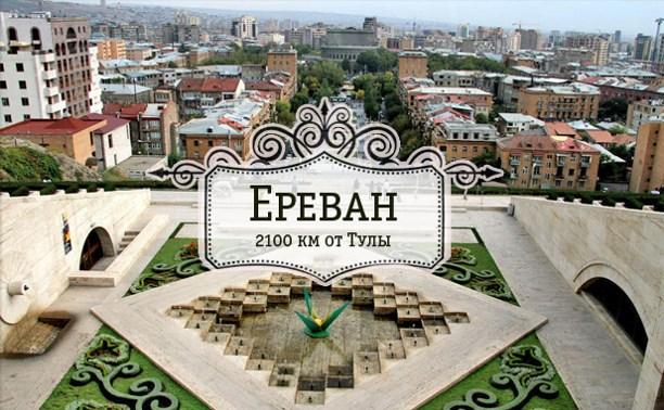 Ереван. Армения