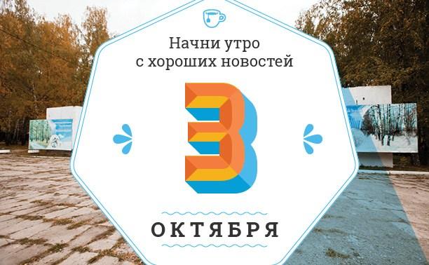 3 октября: Составляем карту холодной Тулы!