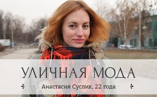 Анастасия Суслик, 22 года