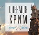 Кажется, нам хочется жить в Крыму!