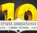 10 лучших комментариев: 1 - 30 апреля