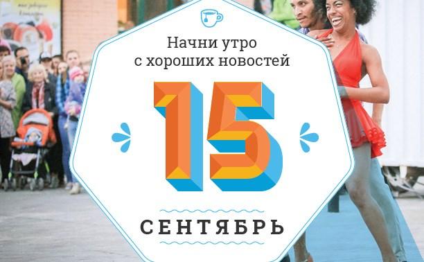 15 сентября: Платье-листопад, силовой экстрим по-белорусски, цу-йе-фа!