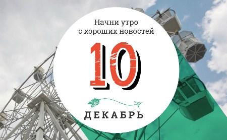 10 декабря: Полет с сюрпризом и беспощадный русский рэп
