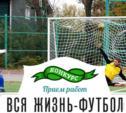 Вся жизнь - футбол: Открыт прием фотографий!
