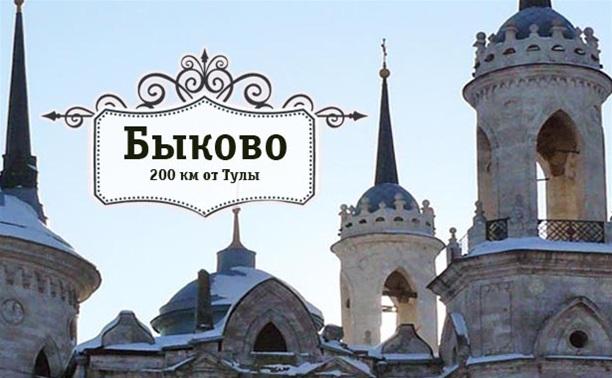 «Замок принцессы» в Быково и река Пехорка