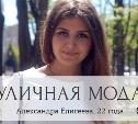 Александра Елисеева, 22 года