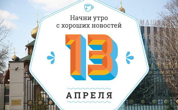 """13 апреля: Твёрдое """"нет"""" скуке, унынию и плохому настроению!"""