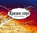 Красное озеро, Граница губерний, Крапивенский мост и пара сюрпризов