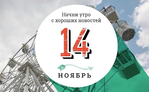14 ноября: герой «Игры престолов » приехал в Россию