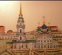 От истории семьи - к 500-летию кремля