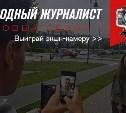 Конкурс «Народный журналист»: неделя четвертая