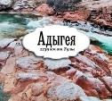 Путешествие в Адыгею. Часть третья