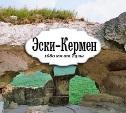 Крепость Эски-Кермен. Крым