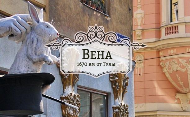 Вена, захер и танцующие дома
