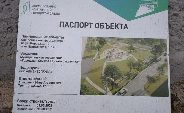 Как бы сквер на Кирова