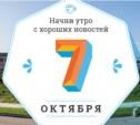 7 октября: С днем рождения, Владимир Владимирович!