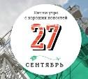 27 сентября: Пен-пайнэпл-эпл-пен