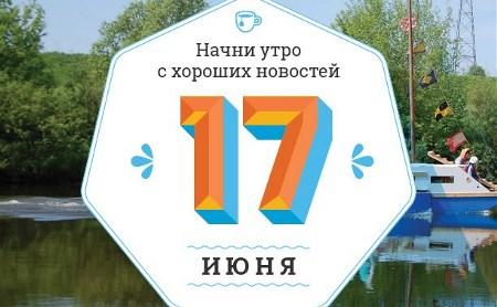 17 июня: Жигули в космосе, Путин для панд и песня про воду