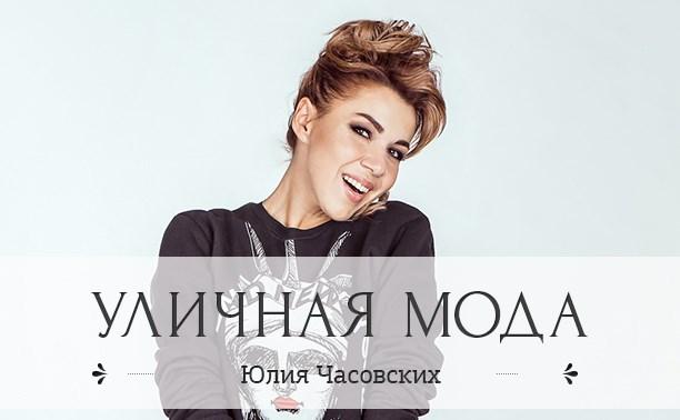 Юлия Часовских