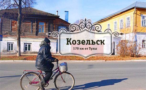 Козельск. «Злой город»
