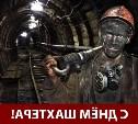 Поздравляю всех шахтеров с праздником!!!
