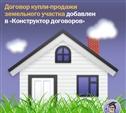 Договор купли-продажи земельного участка добавлен в «Конструктор договоров»