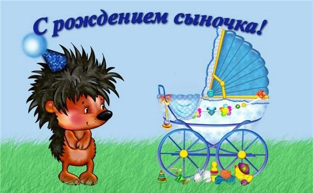 Поздравим Радужную с рождением СЫНА!!!
