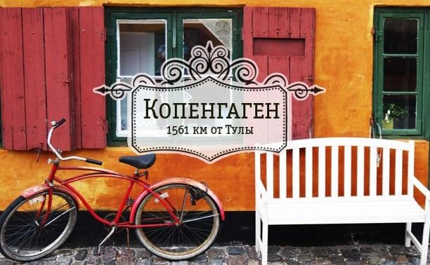 Копенгаген. Сказочный и безбашенный