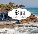 Бали. Танцы демонов, грибы, учительская и велодорожка