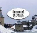 Псковский автовояж: Остров, Изборск, Печоры