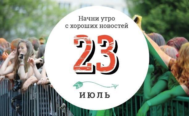 23 июля: отвечаем на вопрос: что делать, если надоело быть птицей и свадьба на границе двух стран