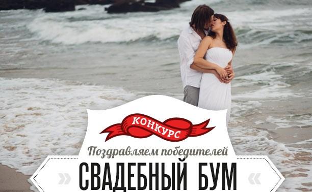 """Поздравляем победителей """"Свадебного бума""""!"""