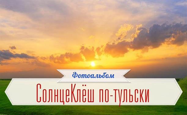 Тульская губерния: от заката до рассвета