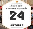 """24 октября: У Онищенко """"истек срок годности"""", но веселить он будет еще долго!)"""